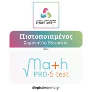 MathPro-S Test Certification