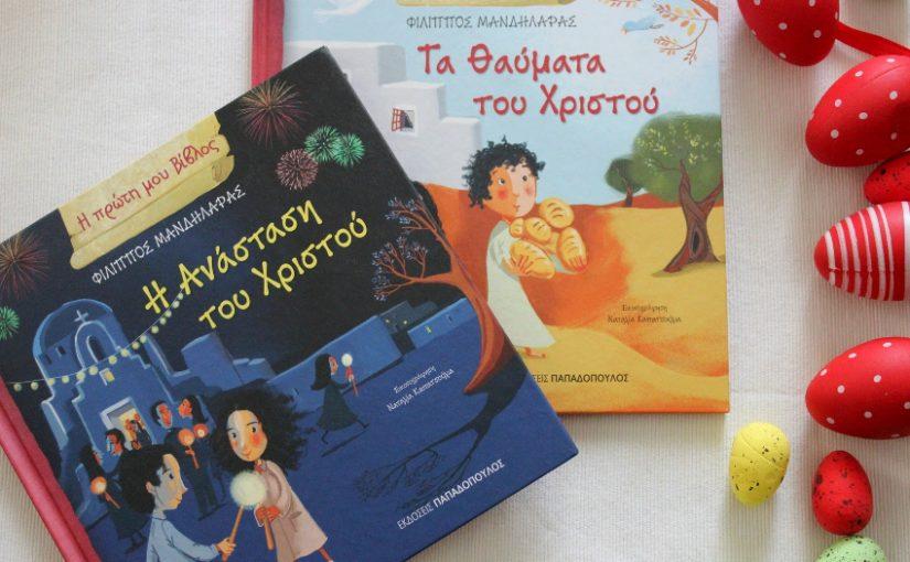 Πασχαλινά βιβλία για τα παιδιά μας