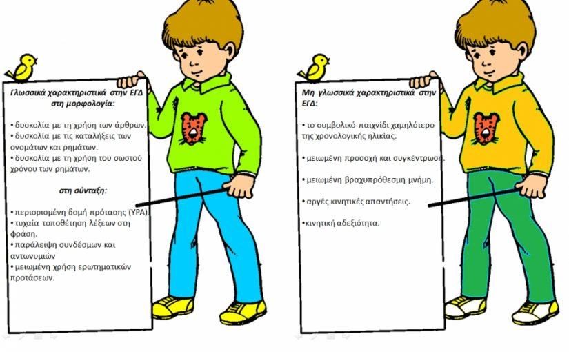 Ειδική Γλωσσική Διαταραχή (SLI): η διαταραχή «χαμαιλέοντας»