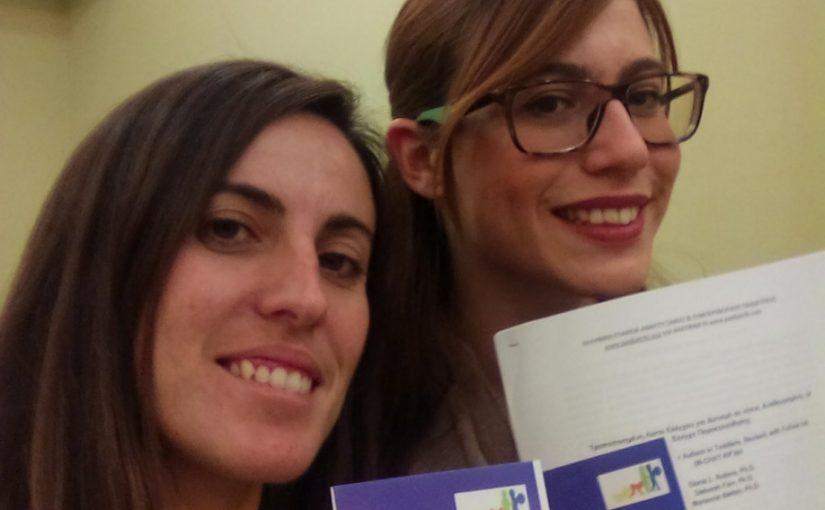 Το P.R.T., μια νεά μέθοδος παρέμβασης για τις Διαταραχές Αυτιστικού Φάσματος στο Κέντρο Αγωγής Παιδιού & Εφήβου «Εξέλιξη»