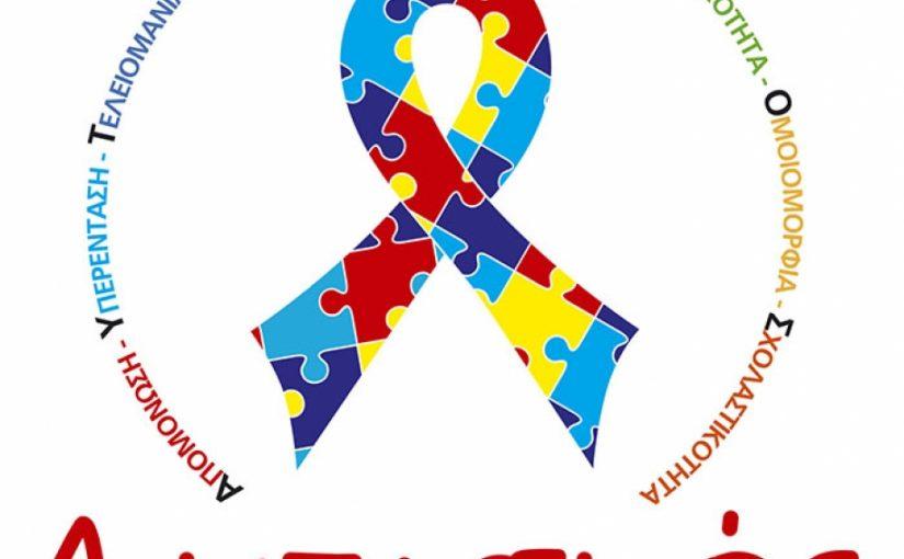 Παγκόσμια ημέρα ευαισθητοποίησης του Αυτισμού