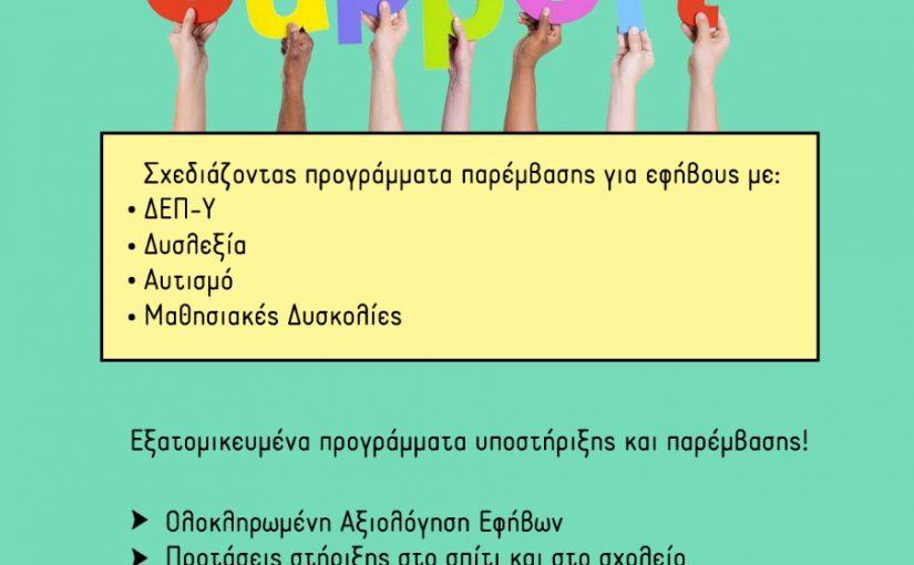 Εξειδικευμένα Προγράμματα Διαφοροποιημένης Μάθησης για μαθητές Γυμνασίου-Λυκείου